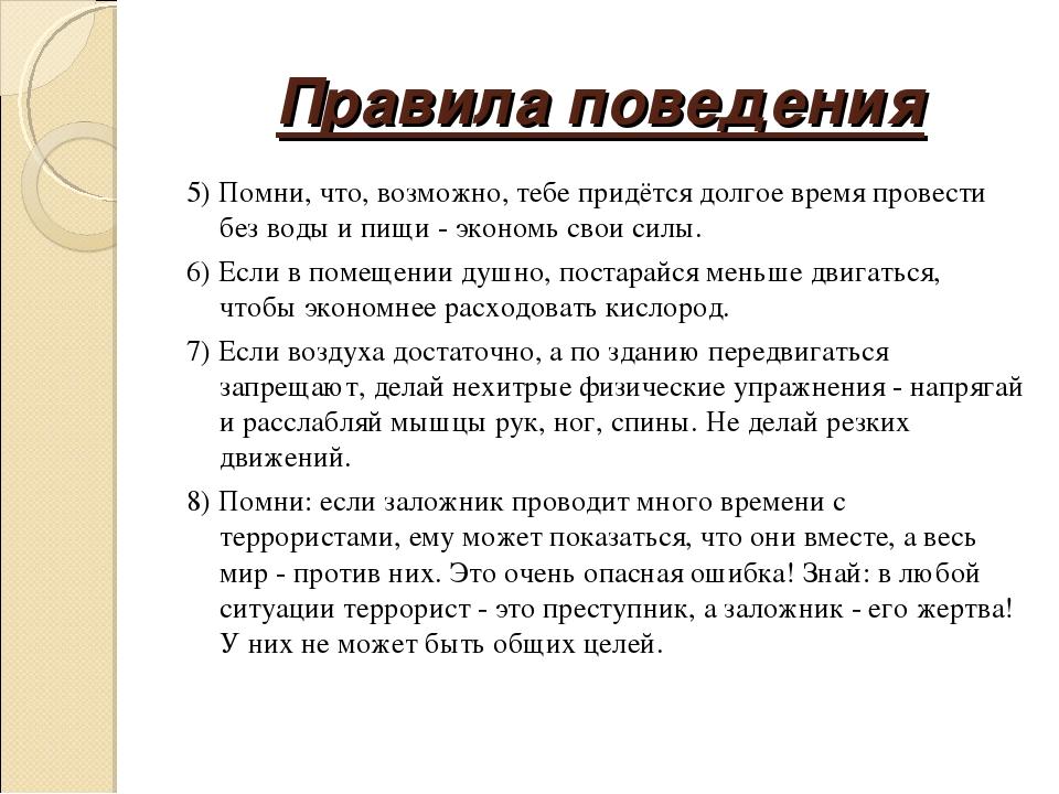 Правила поведения 5) Помни, что, возможно, тебе придётся долгое время провест...