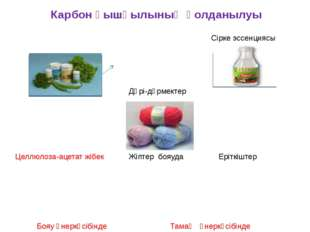 Карбон қышқылының қолданылуы Целлюлоза-ацетат жібек Бояу өнеркәсібінде Тамақ