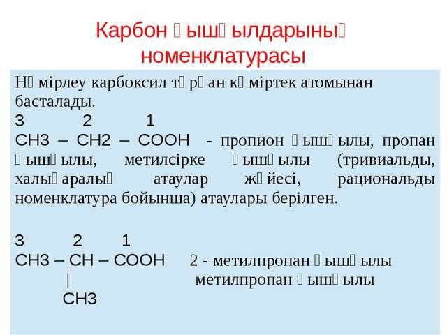 Карбон қышқылдарының номенклатурасы Нөмірлеу карбоксил тұрған көміртек атомы...
