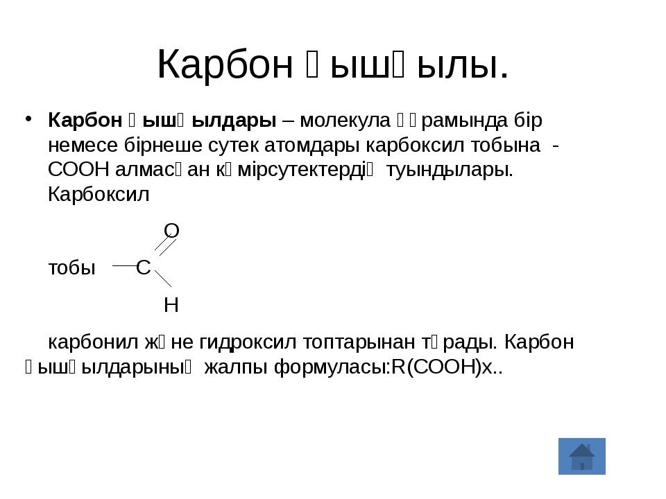 Карбон қышқылы. Карбон қышқылдары – молекула құрамында бір немесе бірнеше сут...