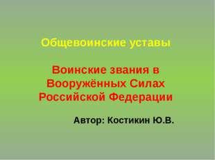 Общевоинские уставы Воинские звания в Вооружённых Силах Российской Федерации
