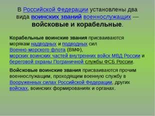 ВРоссийской Федерацииустановлены два видавоинских званийвоеннослужащих—