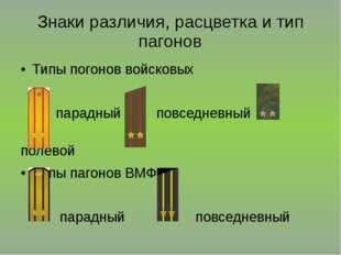 Знаки различия, расцветка и тип пагонов Типы погонов войсковых парадный повсе