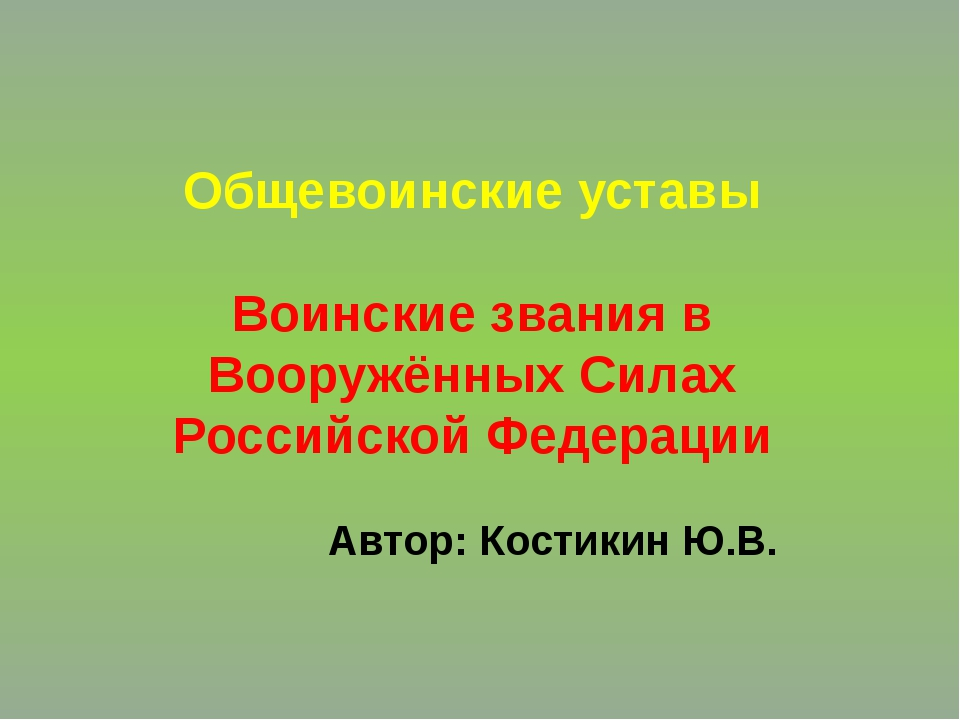 Общевоинские уставы Воинские звания в Вооружённых Силах Российской Федерации...