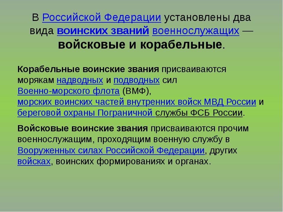 ВРоссийской Федерацииустановлены два видавоинских званийвоеннослужащих—...