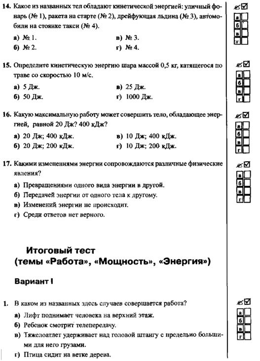 C:\Documents and Settings\Dasha\Мои документы\Мои документы\Инновационные методы в обучении физике\Работа и мощность\Безымянный.bmp