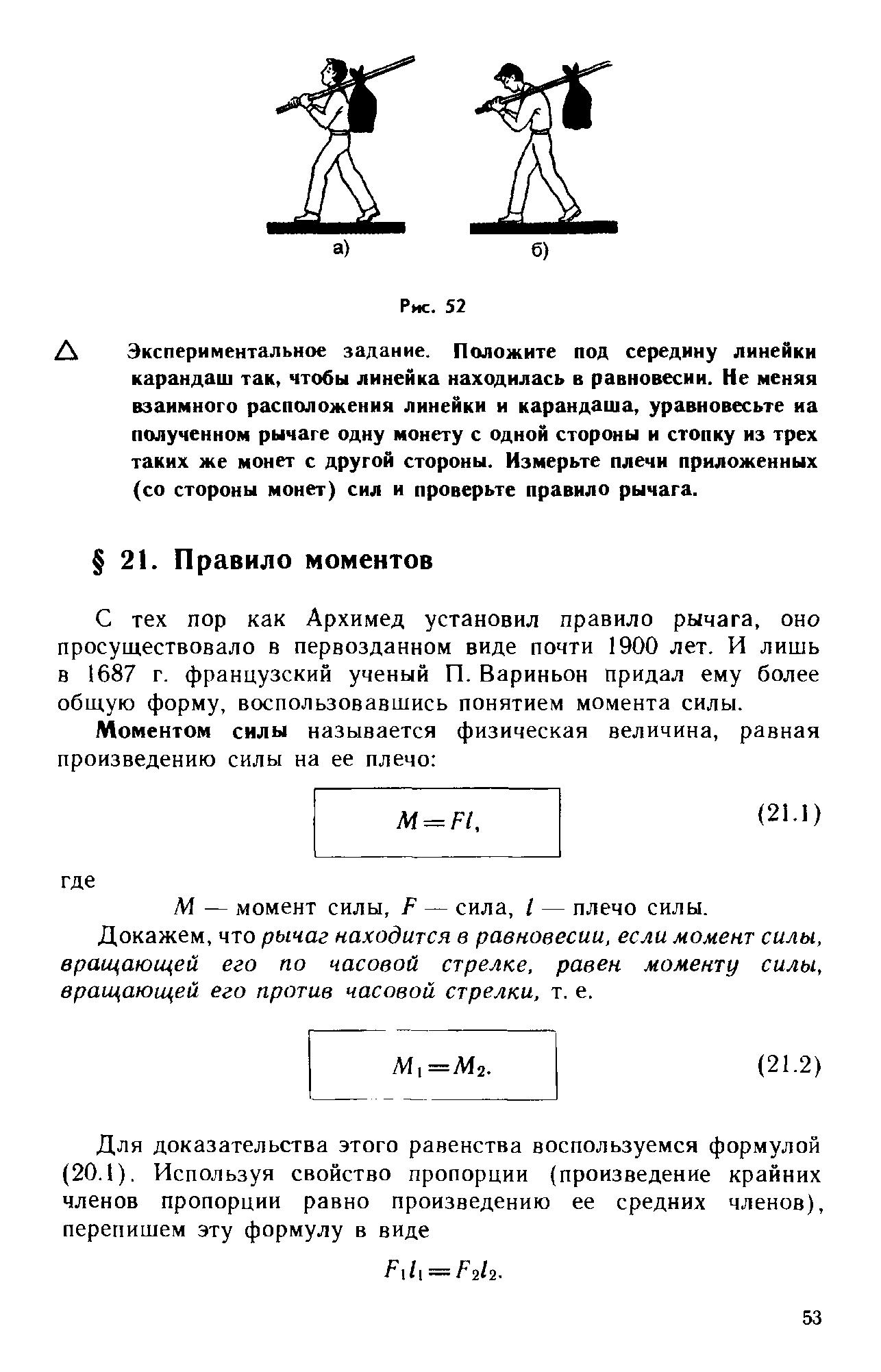 C:\Documents and Settings\Dasha\Мои документы\Мои документы\Инновационные методы в обучении физике\Работа и мощность\p0053.png