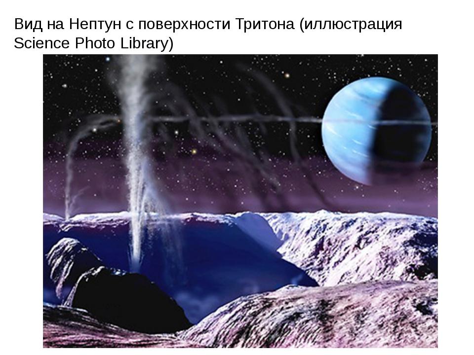 Вид на Нептун с поверхности Тритона (иллюстрация Science Photo Library)
