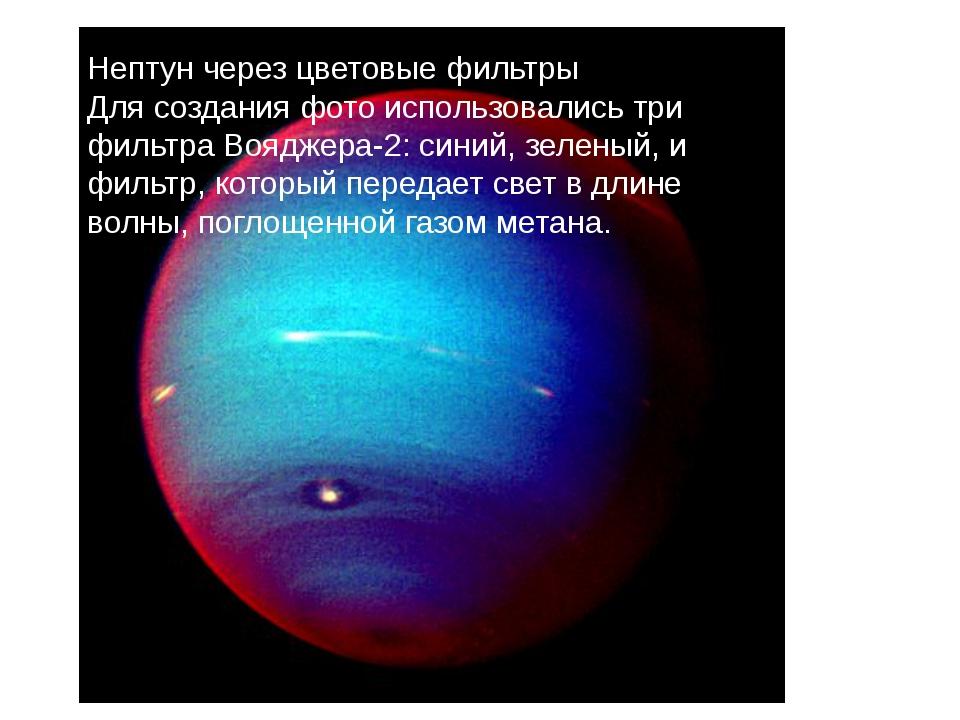 Нептун через цветовые фильтры Для создания фото использовались три фильтра Во...