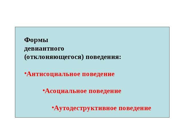 Формы девиантного (отклоняющегося) поведения: Антисоциальное поведение Асоциа...