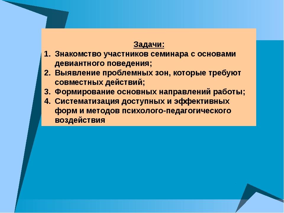 Задачи: Знакомство участников семинара с основами девиантного поведения; Выя...