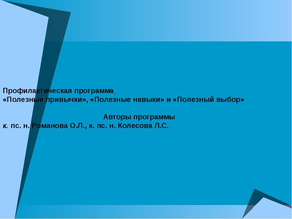 Профилактическая программа «Полезные привычки», «Полезные навыки» и «Полезный...