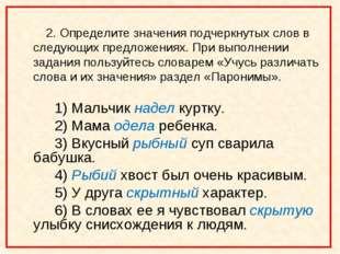 2. Определите значения подчеркнутых слов в следующих предложениях. При выполн