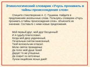 Этимологический словарик «Учусь проникать в тайны происхождения слов» Спишит
