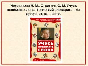 Неусыпова Н. М., Стригина О. М. Учусь понимать слова. Толковый словарик. – М.
