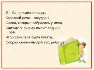 Я – Синонимов словарь, Красивой речи – государь! Слова, которые собрались у