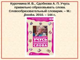 Курочкина И. В., Сдобнова А. П. Учусь правильно образовывать слова. Словообра