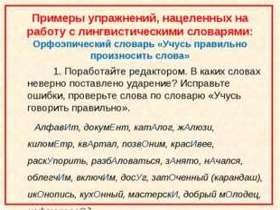 Примеры упражнений, нацеленных на работу с лингвистическими словарями: Орфоэп