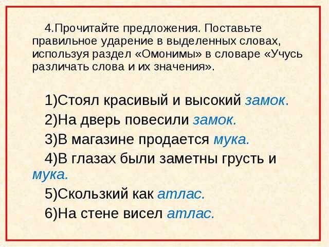 4.Прочитайте предложения. Поставьте правильное ударение в выделенных словах,...