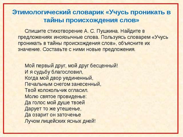 Этимологический словарик «Учусь проникать в тайны происхождения слов» Спишит...