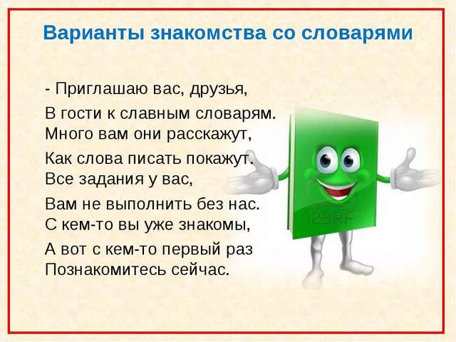 Варианты знакомства со словарями - Приглашаю вас, друзья, В гости к славным с...