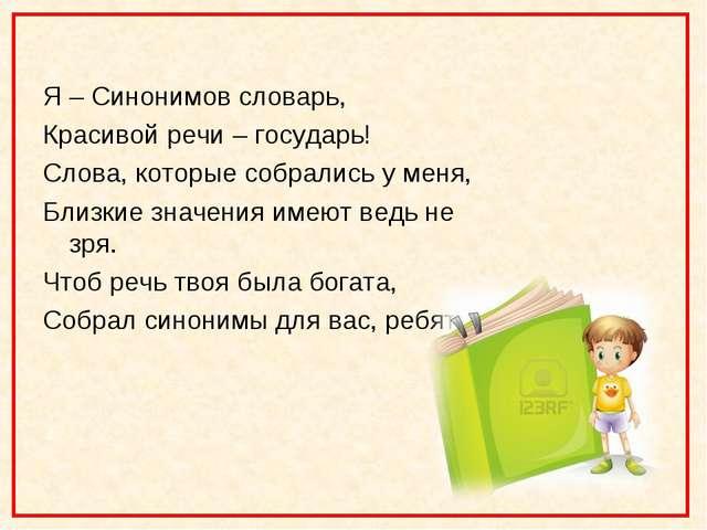 Я – Синонимов словарь, Красивой речи – государь! Слова, которые собрались у...