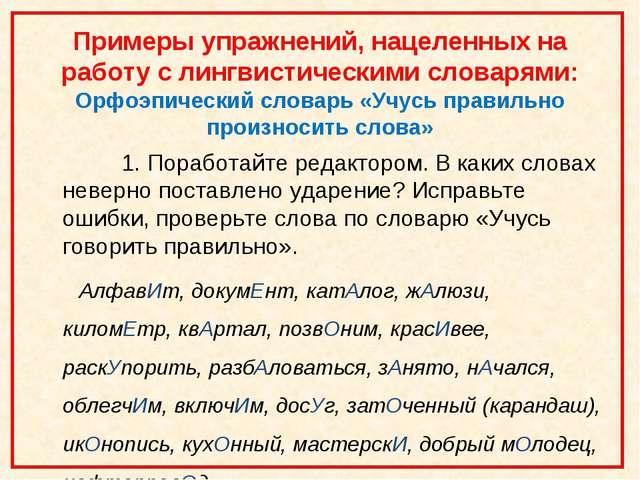 Примеры упражнений, нацеленных на работу с лингвистическими словарями: Орфоэп...
