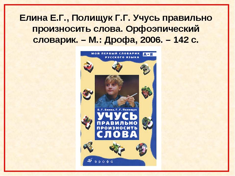 Елина Е.Г., Полищук Г.Г. Учусь правильно произносить слова. Орфоэпический сло...