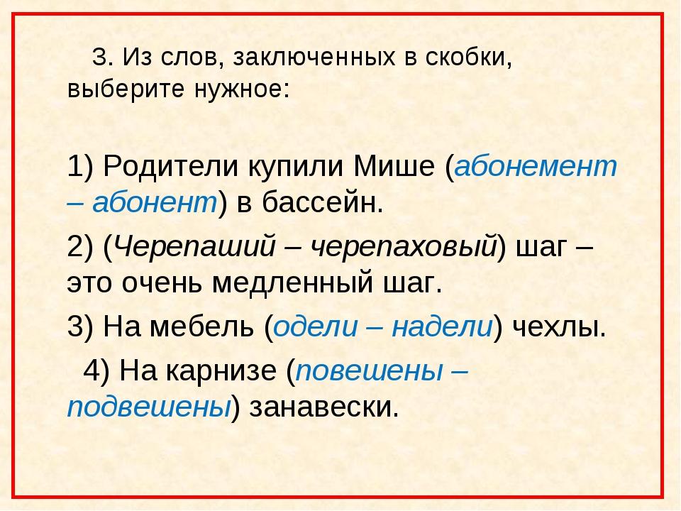3. Из слов, заключенных в скобки, выберите нужное: 1) Родители купили Мише...
