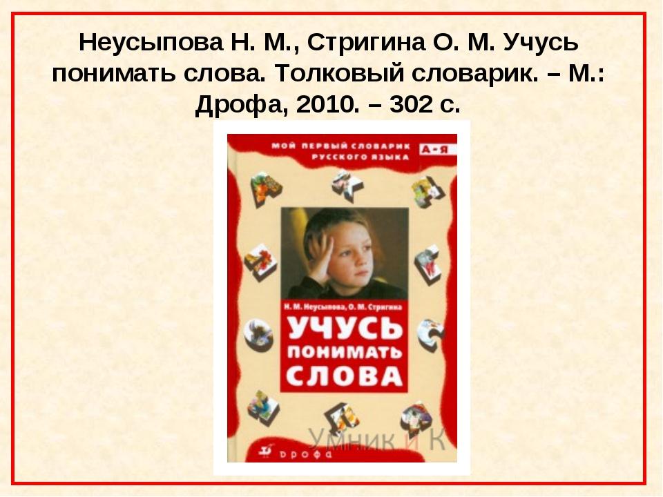 Неусыпова Н. М., Стригина О. М. Учусь понимать слова. Толковый словарик. – М....