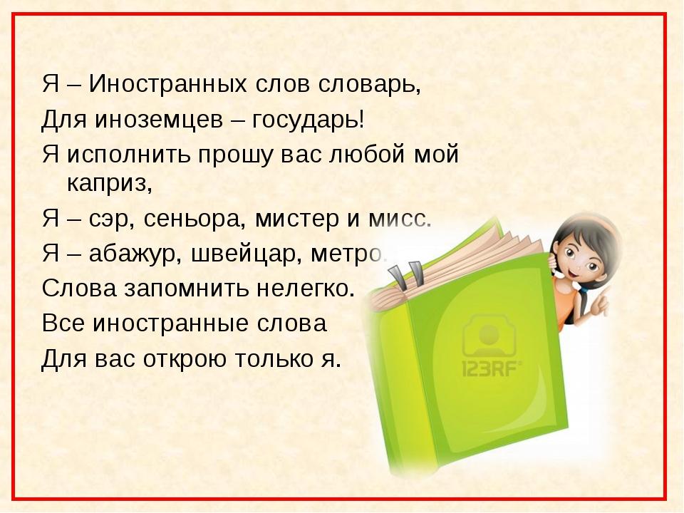 Я – Иностранных слов словарь, Для иноземцев – государь! Я исполнить прошу ва...