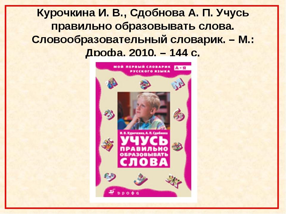 Курочкина И. В., Сдобнова А. П. Учусь правильно образовывать слова. Словообра...