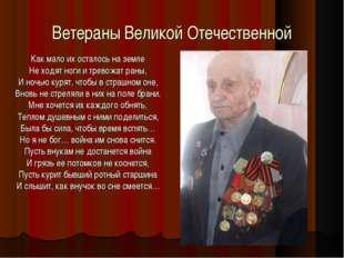 Ветераны Великой Отечественной Как мало их осталось на земле Не ходят ноги и