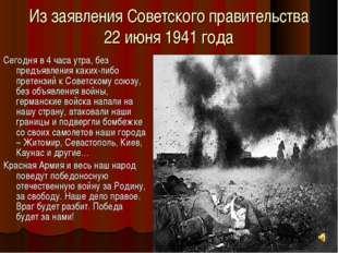 Из заявления Советского правительства 22 июня 1941 года Сегодня в 4 часа утра