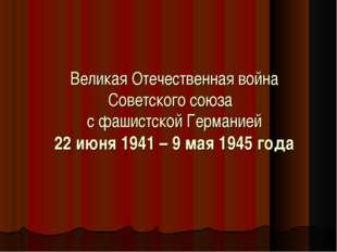 Великая Отечественная война Советского союза с фашистской Германией 22 июня