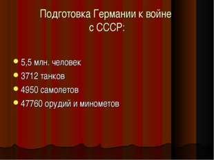 Подготовка Германии к войне с СССР: 5,5 млн. человек 3712 танков 4950 самолет