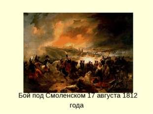 Бой под Смоленском 17 августа 1812 года