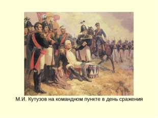 М.И. Кутузов на командном пункте в день сражения