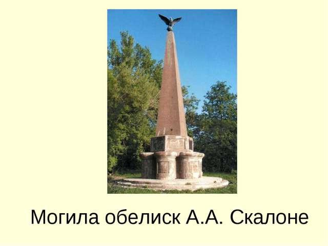 Могила обелиск А.А. Скалоне