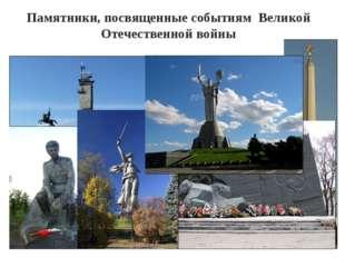 Памятники, посвященные событиям Великой Отечественной войны