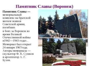 Памятник Славы (Воронеж) Памятник Славы — мемориальный комплекс на братской м