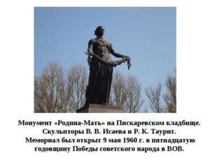 Монумент «Родина-Мать» на Пискаревском кладбище. Скульпторы В. В. Исаева и Р.