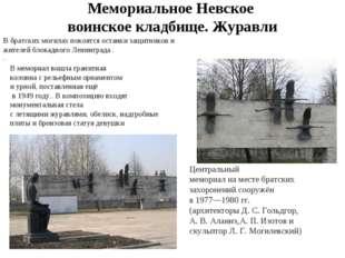 В братских могилах покоятся останки защитников и жителей блокадного Ленингра