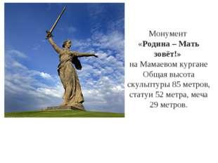 Монумент «Родина – Мать зовёт!» на Мамаевом кургане Общая высота скульптуры 8
