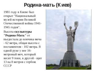 """Родина-мать (Киев) 1981 году в Киеве был открыт """"Национальный музей истории В"""