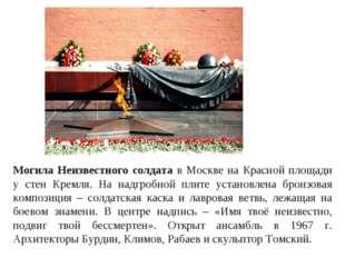 Могила Неизвестного солдата в Москве на Красной площади у стен Кремля. На над