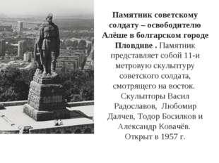Памятник советскому солдату – освободителю Алёше в болгарском городе Пловдиве