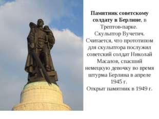 Памятник советскому солдату в Берлине, в Трептов-парке. Скульптор Вучетич. Сч