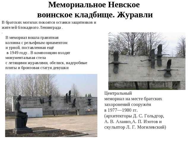 В братских могилах покоятся останки защитников и жителей блокадного Ленингра...