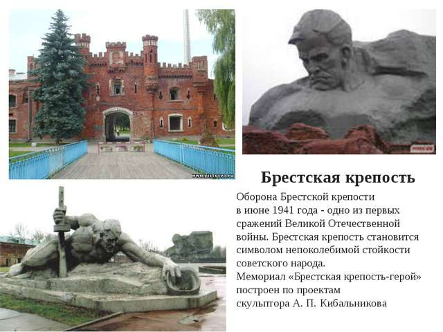 Оборона Брестской крепости в июне 1941 года- одно из первых сражений Великой...